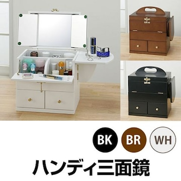 ハンディ三面鏡 BR/WH