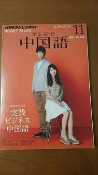 NHK☆テレビで中国語☆11月号
