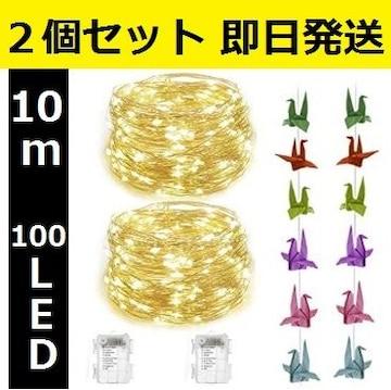 ★送料無料★ 2個組 LEDイルミ ライト 10m 100個