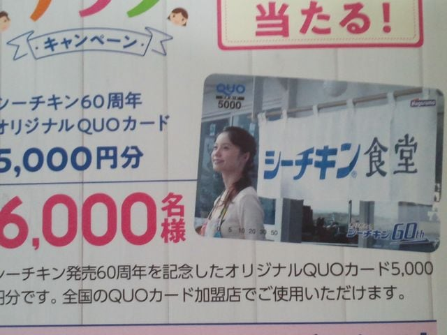 ☆はごろもフーズオリジナルクオカード5千円分*宮崎あおいサン当選品 < タレントグッズの
