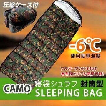 寝袋 封筒型 カモフラージュ/耐寒温度:-6℃/wei