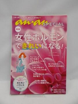2010  anan SPECIAL 新装版 女性ホルモンできれいになる!