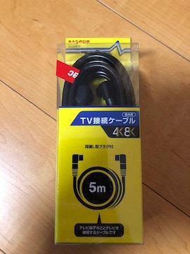 新品未開封TV接続ケーブル4K8K