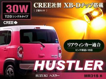ハスラー HUSTLER MR31S リアウインカー CREE LED 30W効率 T20 2