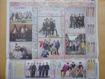 '20.2.29ジャニーズカレンダー特集 日刊スポーツ連載記事サタデージャニーズ