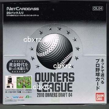 初年度 オーナーズリーグ2010/04 未使用1BOX バンダイ