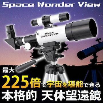 天体望遠鏡 本格セット軽量コンパクト/7