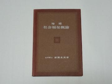 社会福祉概論/増補/新開長英著/1973年/本/希少