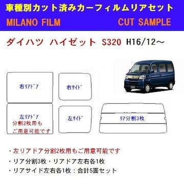 ダイハツ ハイゼット S320 カット済みカーフィルム