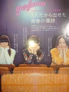 Perfume★2017年3/25〜3/31号★TVガイド