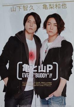 """★亀と山P★切り抜き&表紙★EVERY""""BUDDY""""!!"""