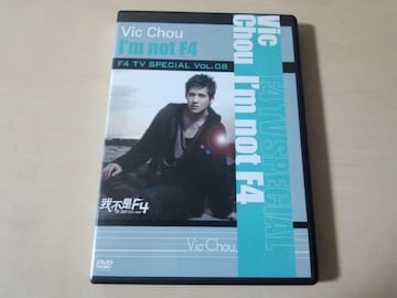 F4 DVD「F4 TV Special Vol.8 ヴィック・チョウI'm not F4」台湾