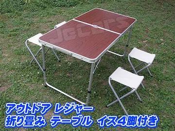 アウトドア 折り畳み テーブル 高さ3段階調整可能 イス 4脚付