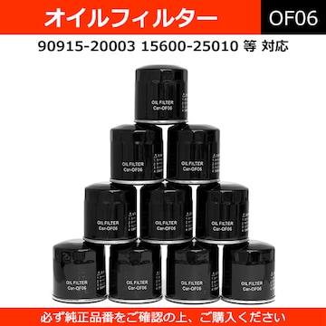 ★オイルフィルター 10個 トヨタ 【OF06】