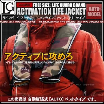 ▲ライフジャケット 救命胴衣 ベスト 自動膨張式 緑迷彩色 【M】