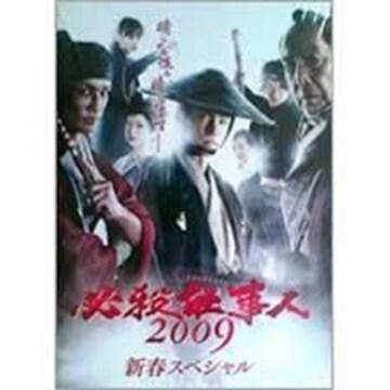 ■DVD『必殺仕事人2009 新春スペシャル』東山紀之 松岡昌宏
