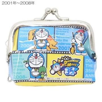 《New》ドラえもん★映画35周/2001〜2008年*がま口.コインケース