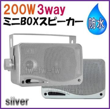 防水 BOX スピーカー 3way 200W 小型 ・ 軽量 シルバー 2個