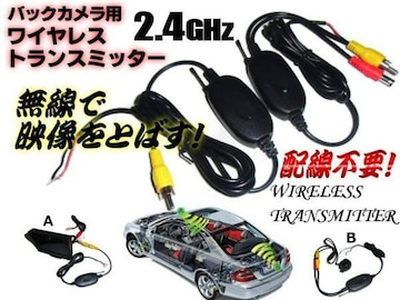 ワイヤレス無線トランスミッター  バックカメラ・モニター等用