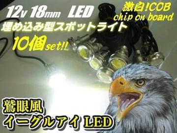 10個セット!/12v激白色イーグルアイ型COB-LEDボルト型デイライト