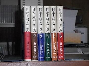 日本人のこころ 全6巻