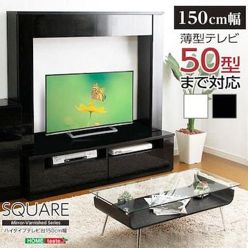 鏡面ハイタイプテレビ台【スクエア】150cm幅 HGTV-150