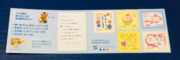 H29. ふみの日★62円切手×5枚★1シート★シール式