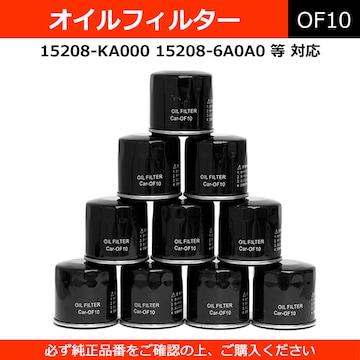 ★オイルフィルター 10個 スバル 日産 マツダ 三菱 【OF10】