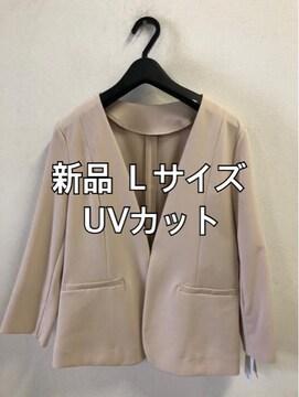 新品☆LサイズUVカット ストレッチ ノーカラージャケットd238