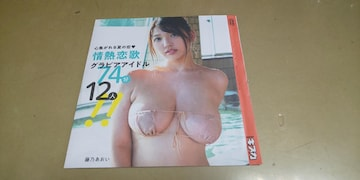 ★DVD藤乃あおい他・情熱恋歌グラビアアイドル.74分.12人★。