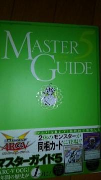 遊戯王  アーク・ファイブ  オフィシャルカードゲーム  マスターガイド5