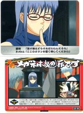 銀魂'くりあ弐★トレカ C2-33 第207話(前) 銀時