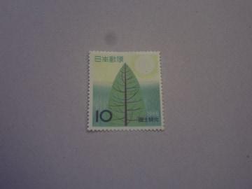 【未使用】1965年 国土緑化運動 1枚