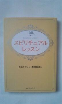 ☆28日間 スピリチュアルレッスン 中古本 文庫本