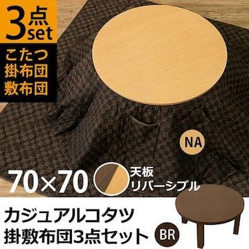カジュアルコタツ 70Φ 掛け敷き布団 3点セット BR/NA