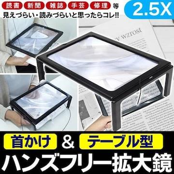 テーブル型 拡大鏡 LED 大型卓上ルーペ 2.5倍 拡大鏡テーブルM