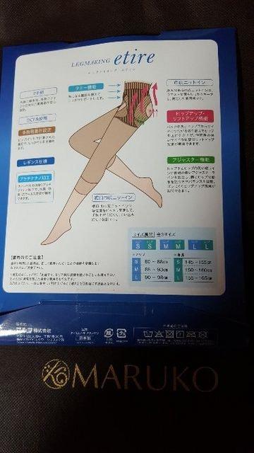MARUKO レギンス系 < 女性ファッションの