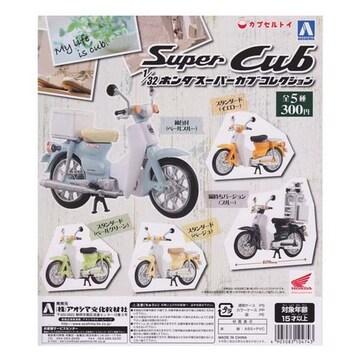 1/32 ホンダ スーパーカブ コレクション 色替えバージョン 全5種 ガチャポン バイク
