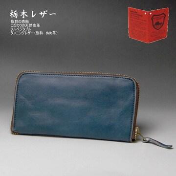 栃木レザー |財布 長財布 ヌメ革 日本製 ラウンド 09 ネイヒ