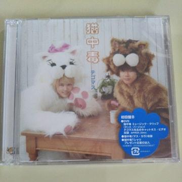 テゴマス◇猫中毒 初回盤B CD+DVD◇中古美品