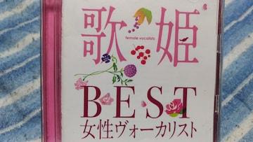 歌姫 BEST女性ヴォーカリスト 2枚組 松田聖子.山口百恵.太田裕美他