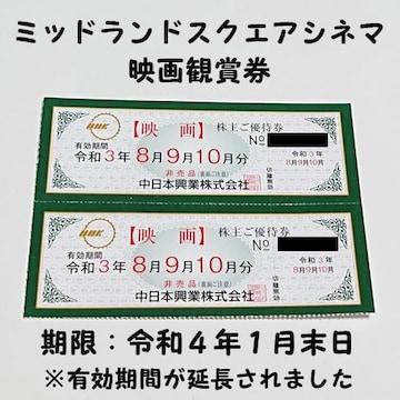 ミッドランドスクエアシネマ 映画鑑賞券 2枚 チケット 株主優待