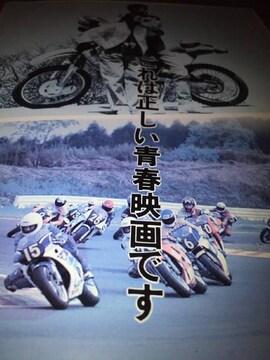 VHS*志・真実継承日本國人・島田紳助様・第1回監督作品/風、スローダウン