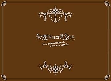 ■DVD『失恋ショコラティエ BOX』松本潤, 石原さとみ