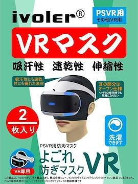 VRマスク PSVR 汗汚れ 吸汗 速乾 伸縮 洗濯可能