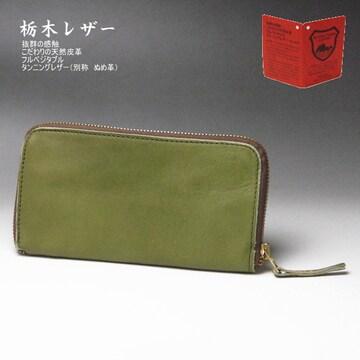 栃木レザー |財布 長財布 ヌメ革 日本製 ラウンド 09 カーキ