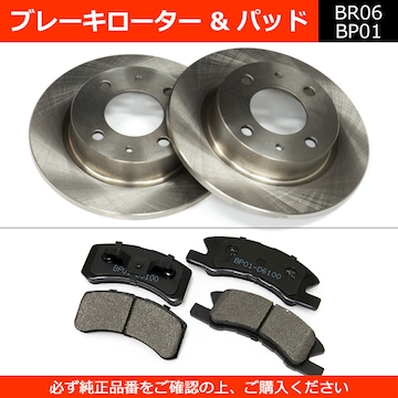 ★ブレーキローターパッド eKワゴン ミニカ  【BR06-BP01】
