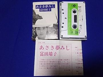 カセットテープ 富田靖子 アルバム  あさき夢みし '86/9 全9曲