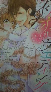 初恋ウェディング★めぐみけい磐井ユタ團藤さや本崎月子