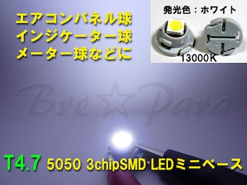 ★T4.7 3chipSMD 白(13000K) 5個★メーター照明 LED エアコンパネル球